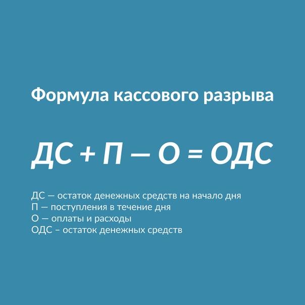 Кассовый разрыв. формула расчета, причины, методы выхода и способы устранения