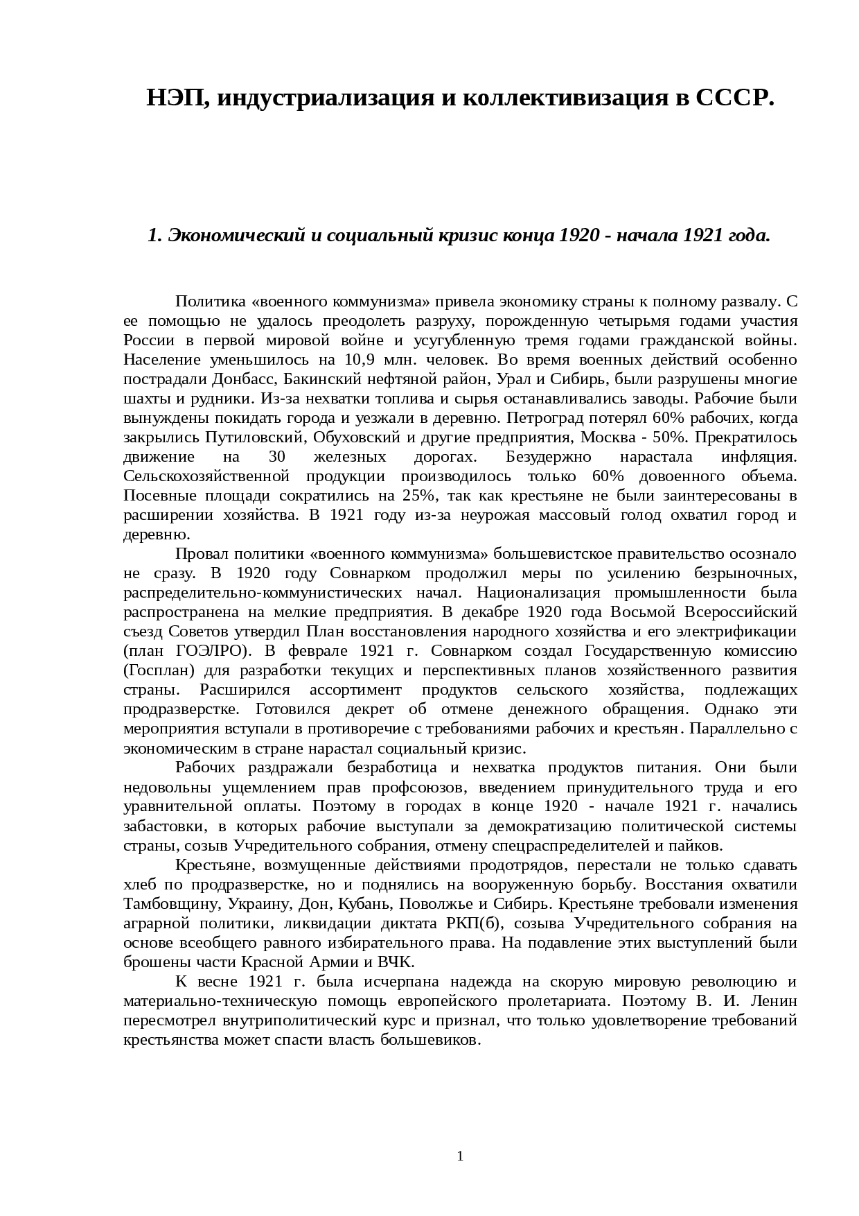 Раскулачивание — википедия