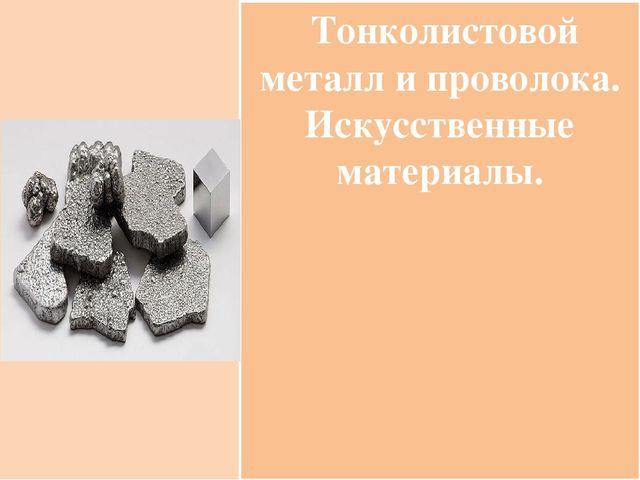 Тонколистовой металл и проволока