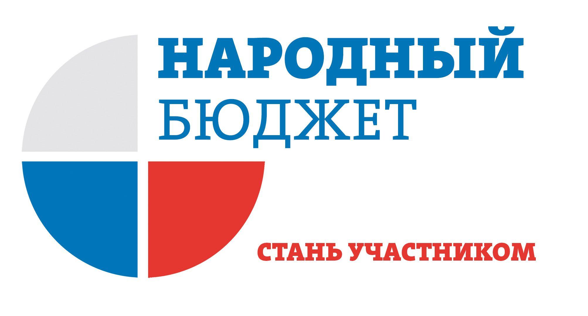 Как жители в регионах решают, на что потратить бюджетные деньги — российская газета