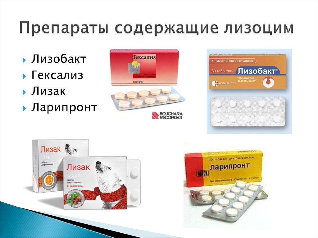 """Лизоцим – инструкция по применению, дозы, показания. лизоцим - что это такое? препарат """"лизоцим"""": инструкция по применению, цена."""