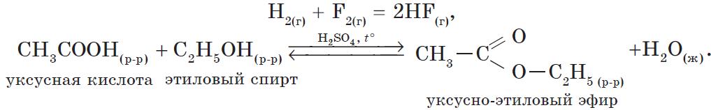 С. т. жуков химия 8-9 класс глава 9. химические реакции