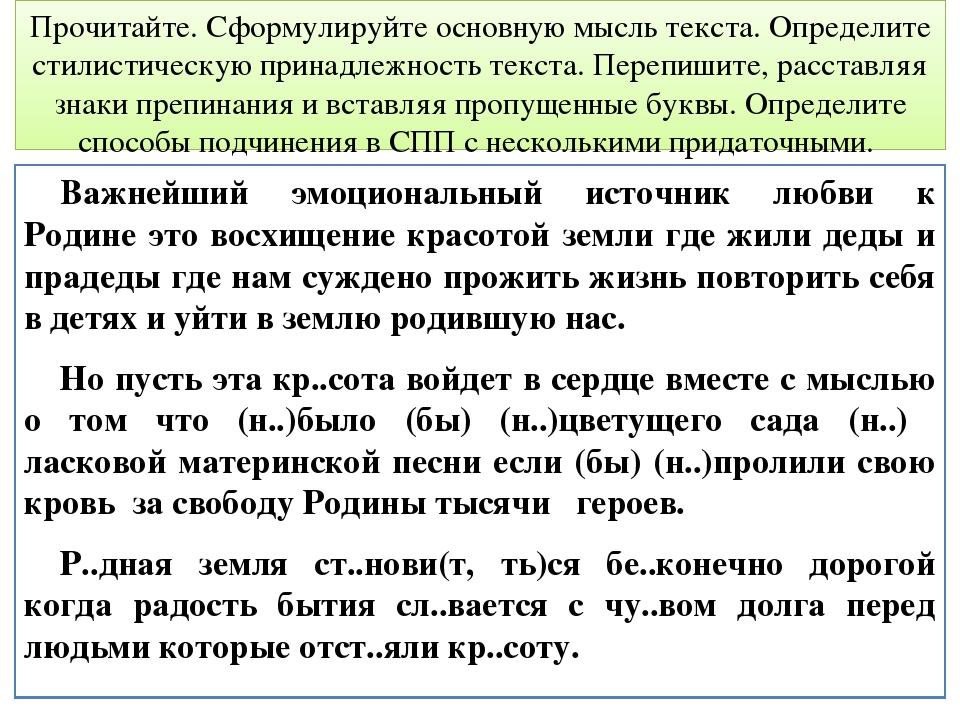 Что такое основная мысль? и как ее определить? :: syl.ru