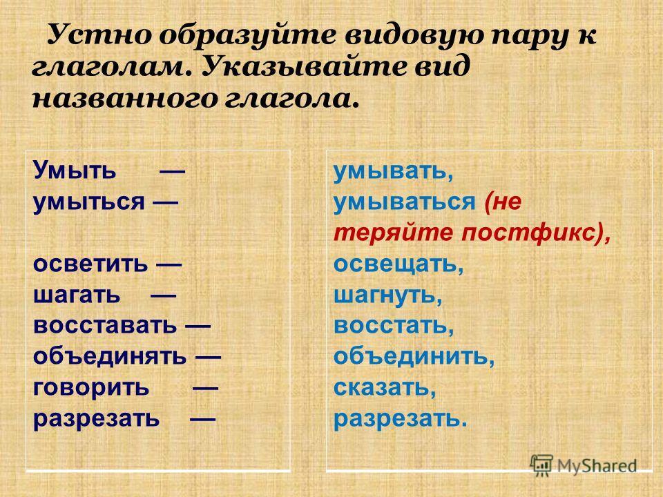 Одновидовые глаголы