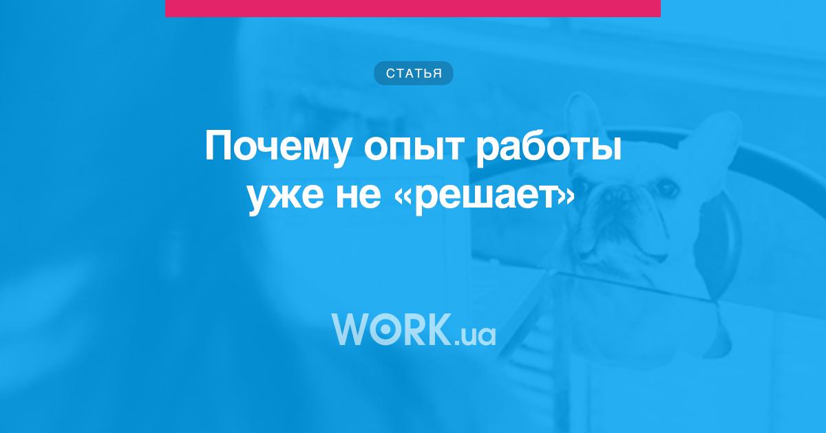 Что означает релевантный опыт работы?