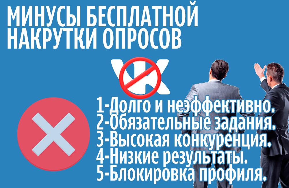 Накрутка голосов в опросе вк: бесплатно, онлайн, без программ и без регистрации