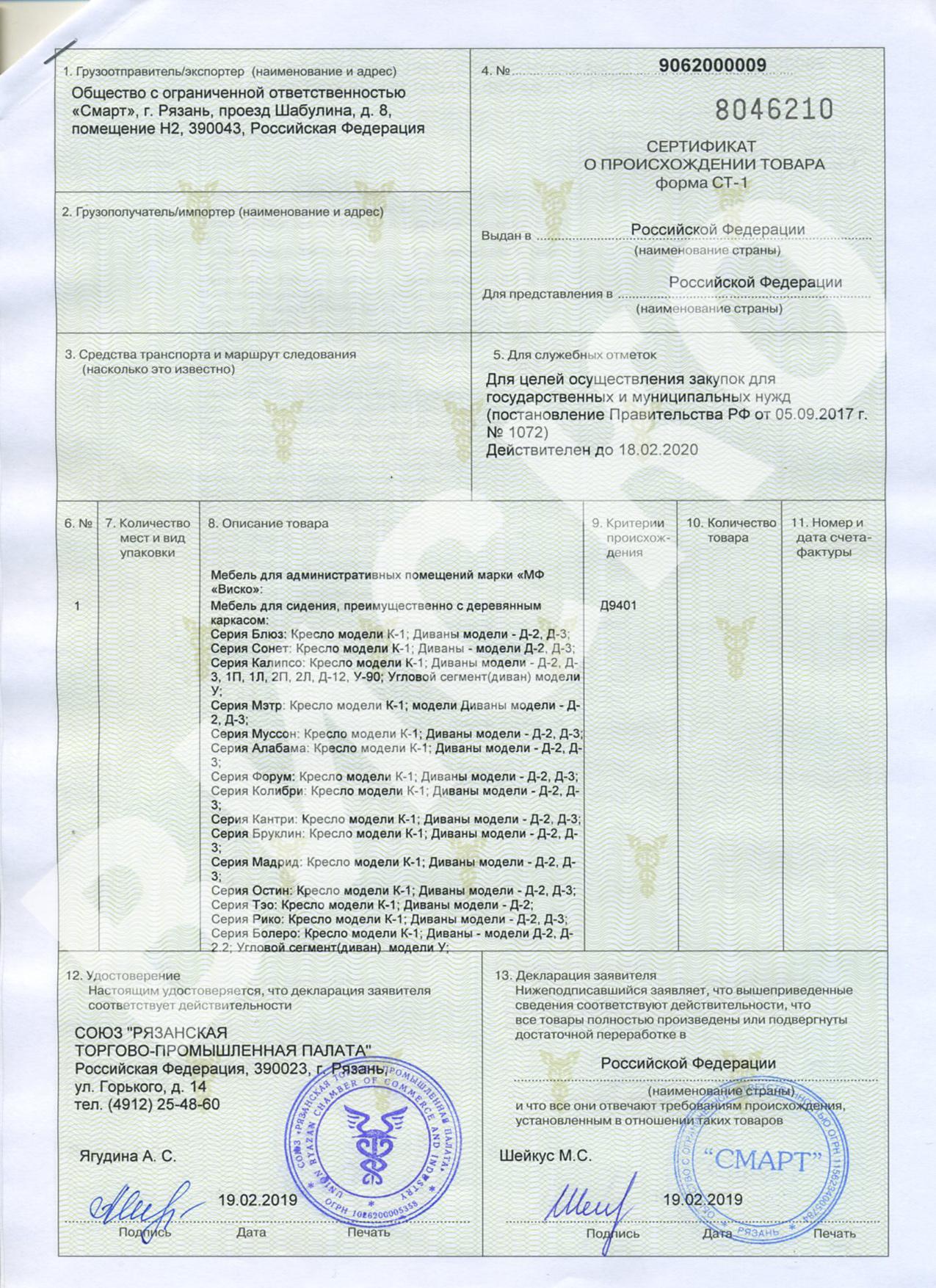 Как выбрать сертификат ст-1: выводы суда