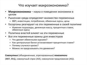 Что изучает макроэкономика: определение, цели, примеры и значение - fin-az.ru