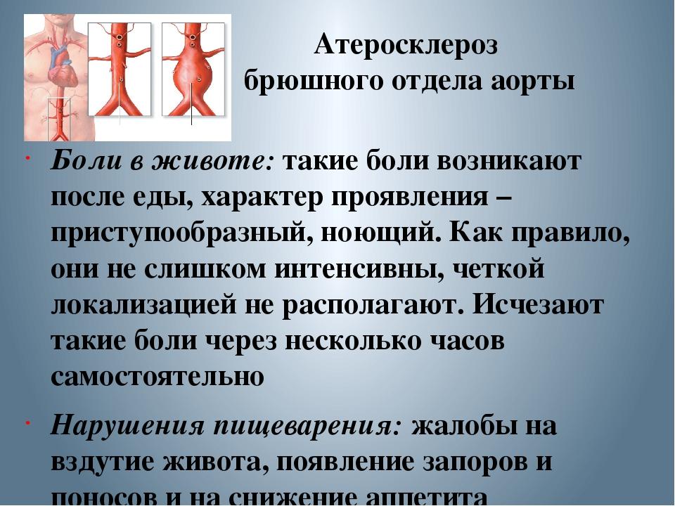 Атеросклероз аорты сердца: причины, симптомы, принципы диагностики и лечения