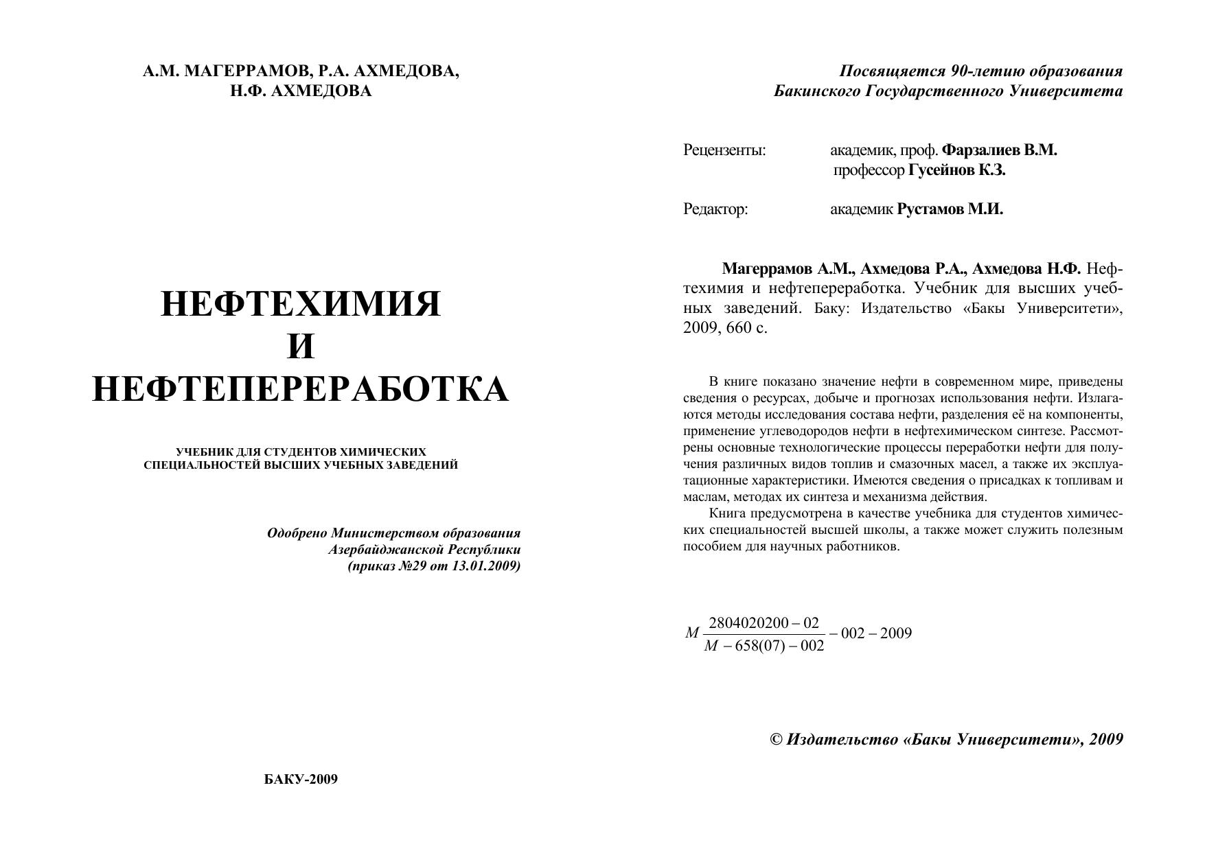 Хлороформ влияние на организм. хлороформ и эфир