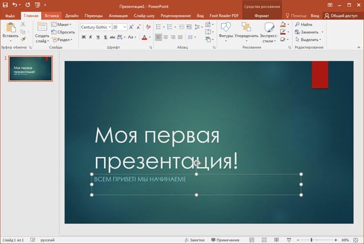 Как оформить презентацию: 45 идей для вдохновения