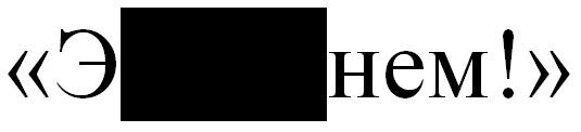 Тетрис — википедия. что такое тетрис