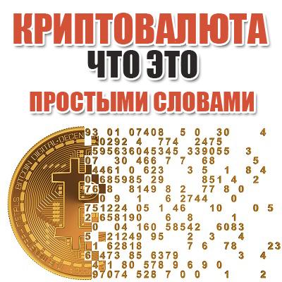 Что такое биткоин и можно ли на нем зарабатывать — самая полная инструкция и ответы на все вопросы