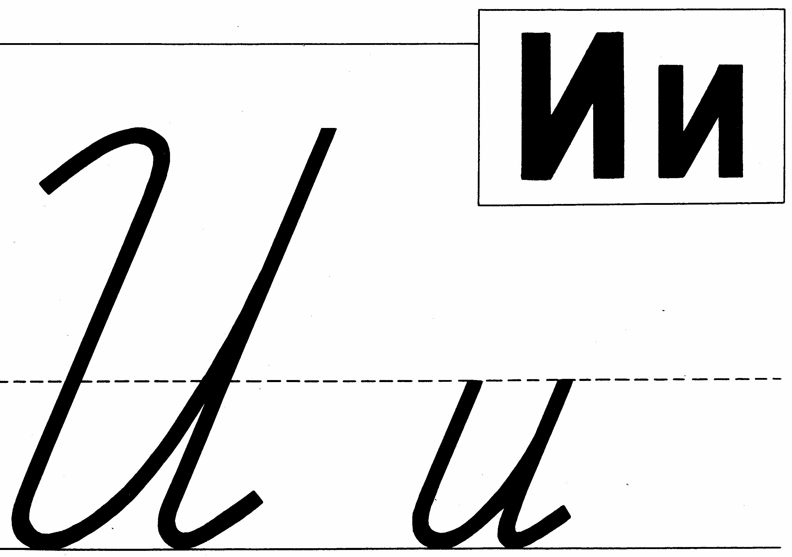 Русский алфавит с нумерацией, буквы русского алфавита