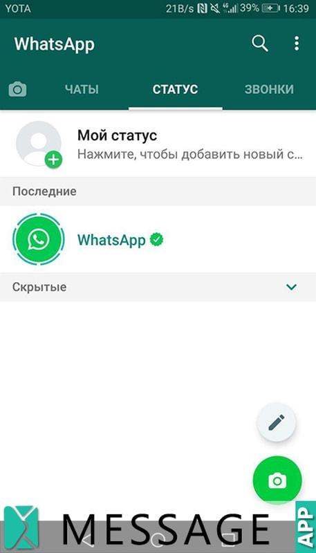 Статусы для whatsapp: как добавить и удалить - redcher