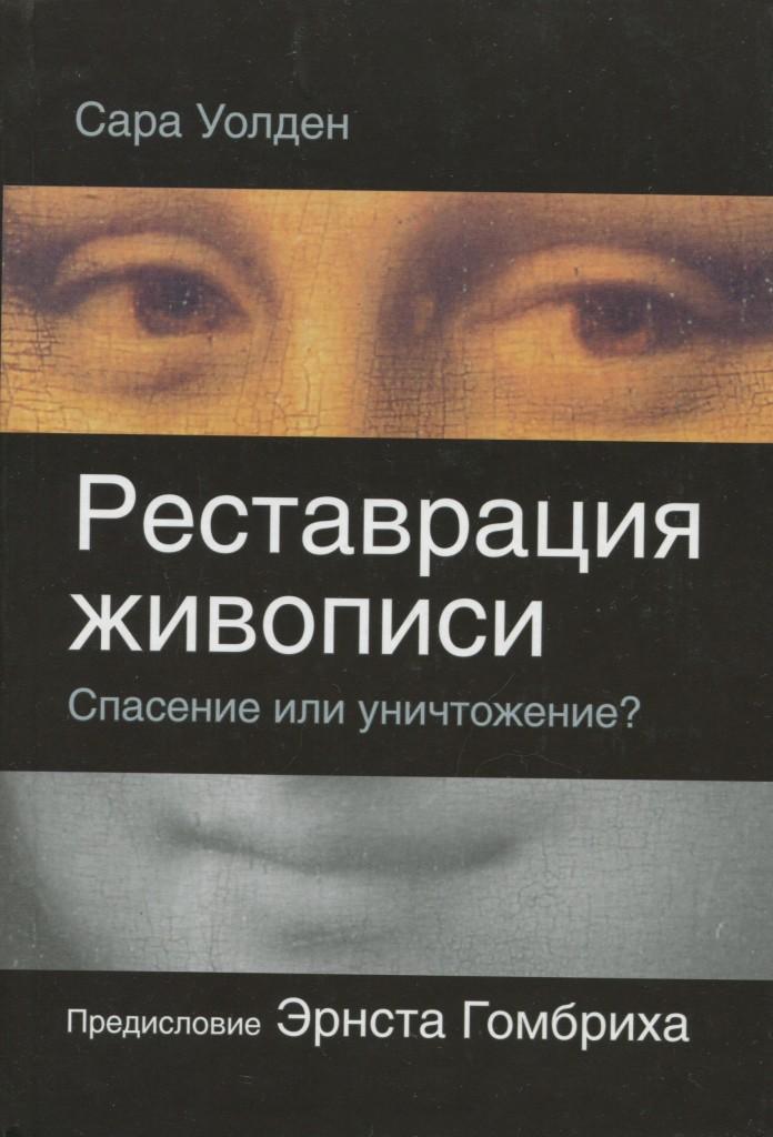Реставрация — википедия. что такое реставрация
