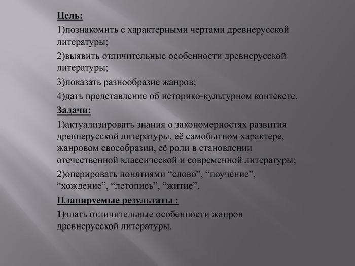 Древнерусские поучения: специфика жанра