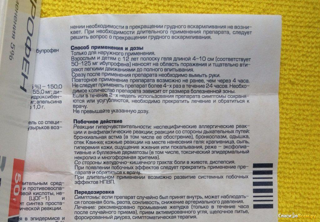 Ибупрофен: инструкция по применению, отзывы и цены