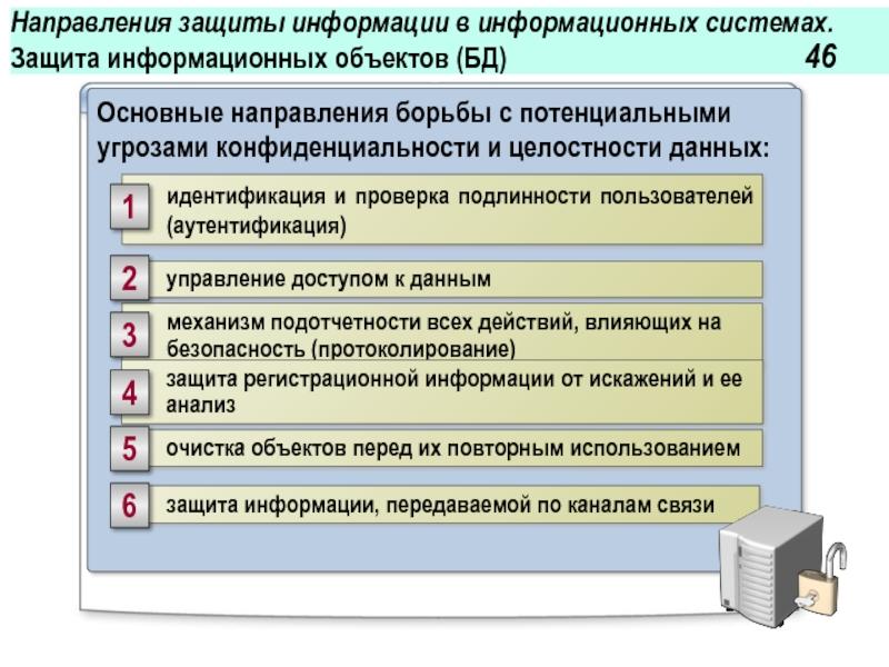 База персональных данных: что это такое, какая информация, содержащаяся в ней, относится к личным сведениям граждан и каково ее местонахождение?