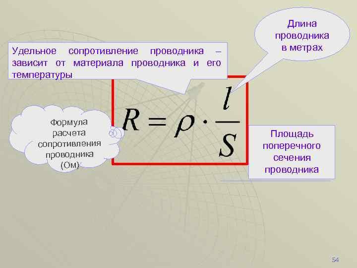 Сопротивление медного провода: таблица, формула расчета сопротивления