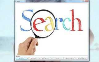 Что такое поисковая система? | поиск