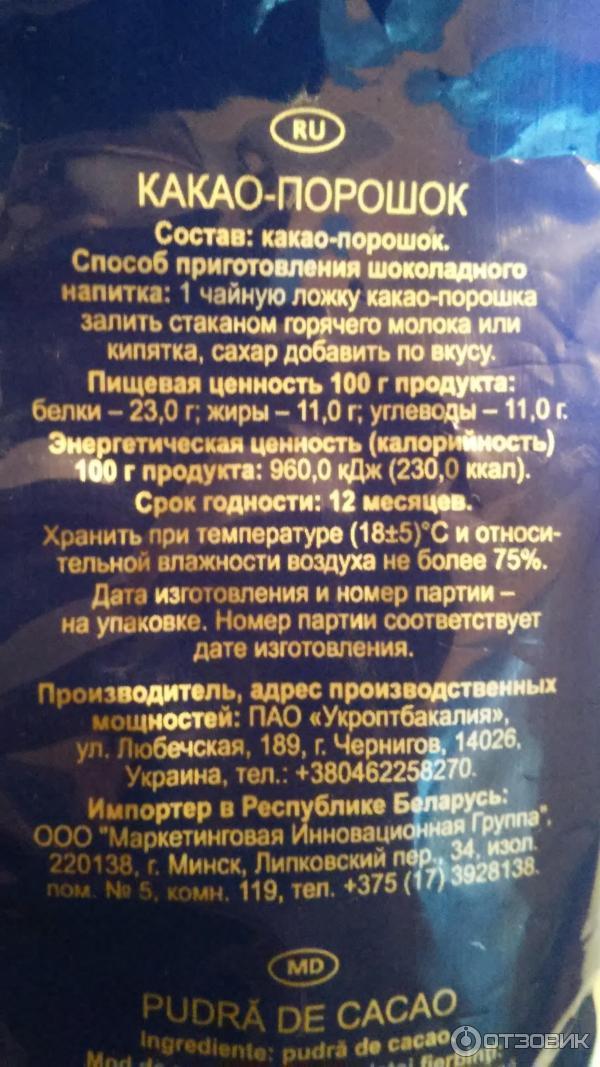 Какао — вкусный и мегаполезный