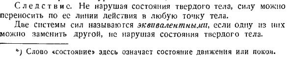 Статика — википедия. что такое статика