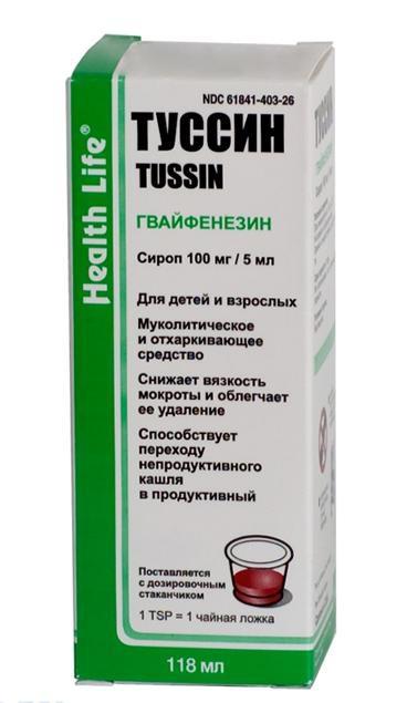 Описание гвайфенезин показания, дозировки, противопоказания активного вещества guaifenesin
