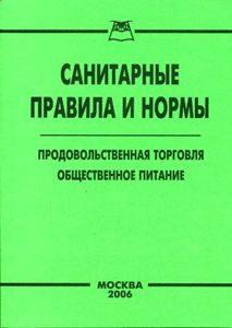 Санпин — википедия. что такое санпин