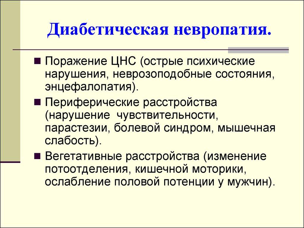 Диабетическая полинейропатия нижних конечностей: симптомы, лечение, препараты - sammedic.ru