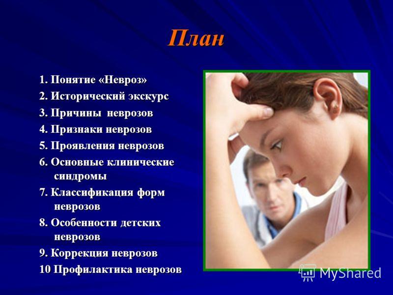 Невроз - симптомы  и лечение