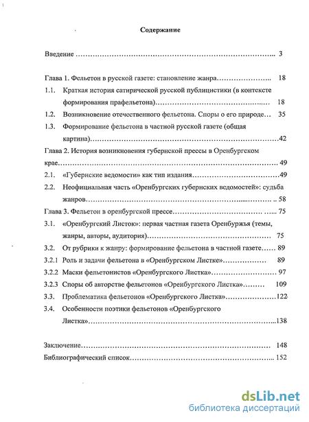 Что такое фельетон (на примере советской литературы)?