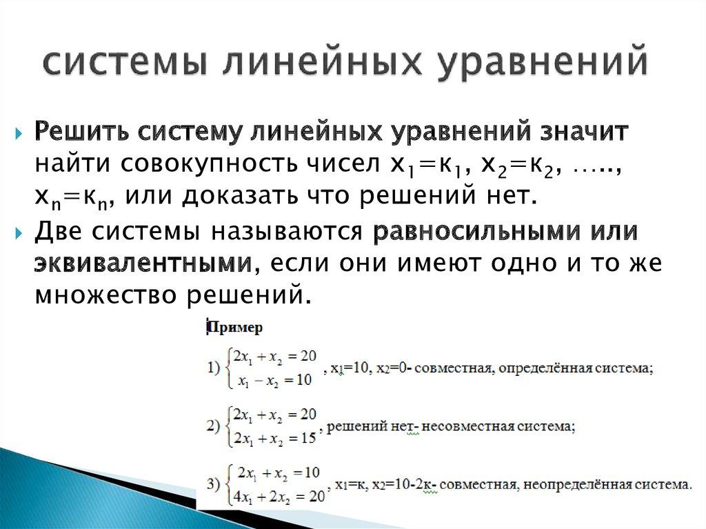 Уравнение - что такое? определение термина, примеры