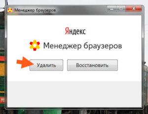 Менеджер браузеров что это?