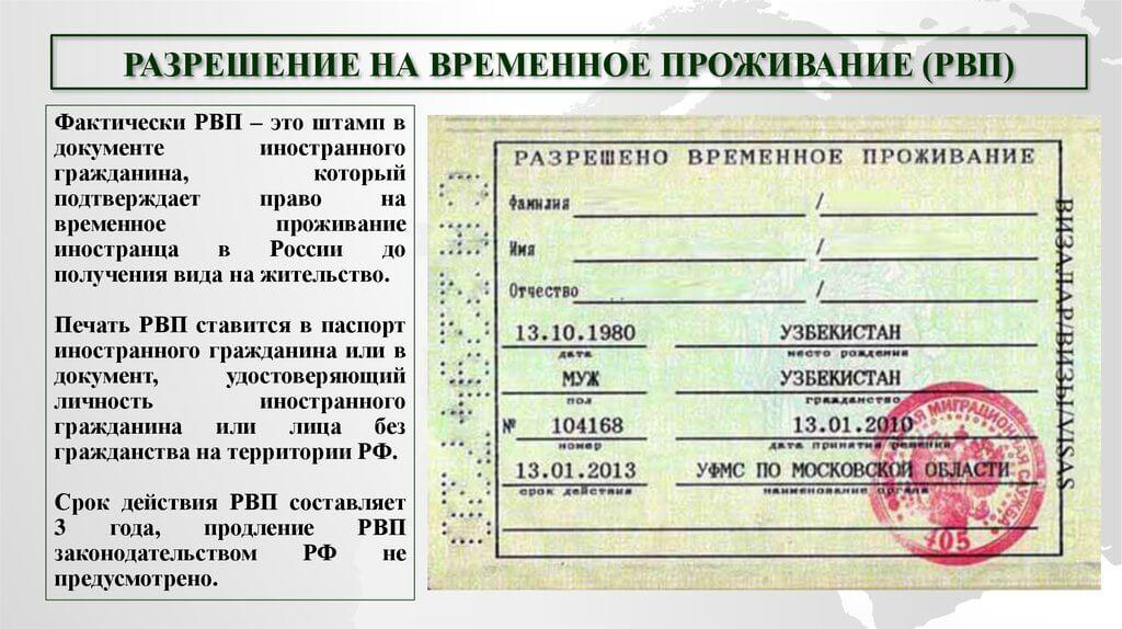Рвп - это временное разрешение на проживание, как получить, список документов, образец заявления