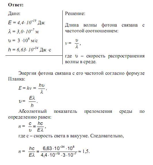 Показатель преломления - таблицы электронного справочника по химии, содержащие показатель преломления - химия