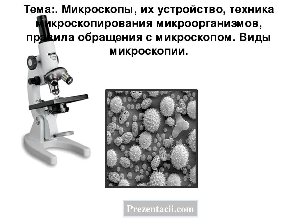 Строение и виды микроскопов