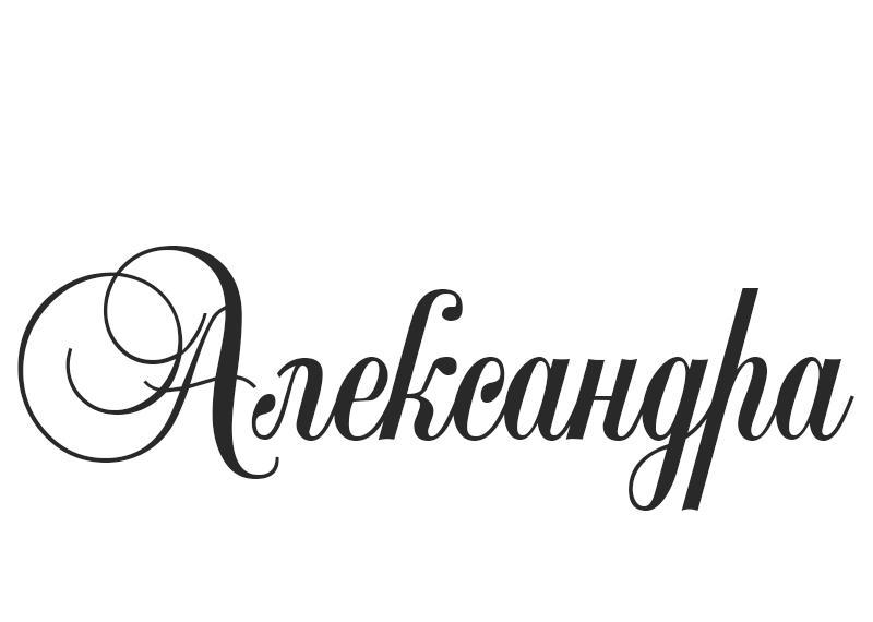 Имяалександр: происхождение и значение имени, влияние на характер и судьбу человека