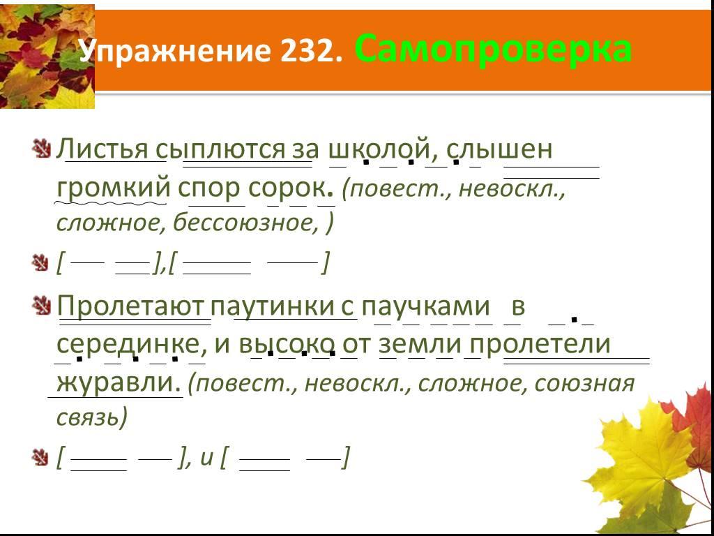 Синтаксический разбор сложного предложения с примерами.