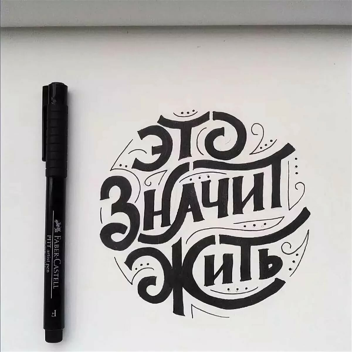 Каллиграфия шариковой ручкой