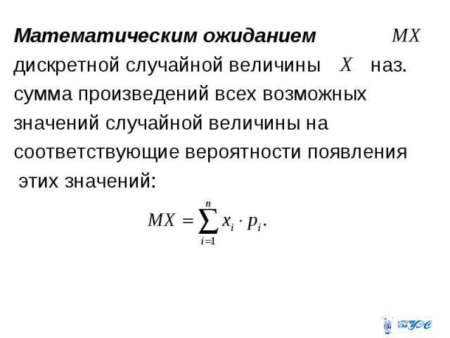 """Урок на тему """"математическое ожидание и его применение в экономике"""". 9-й класс"""
