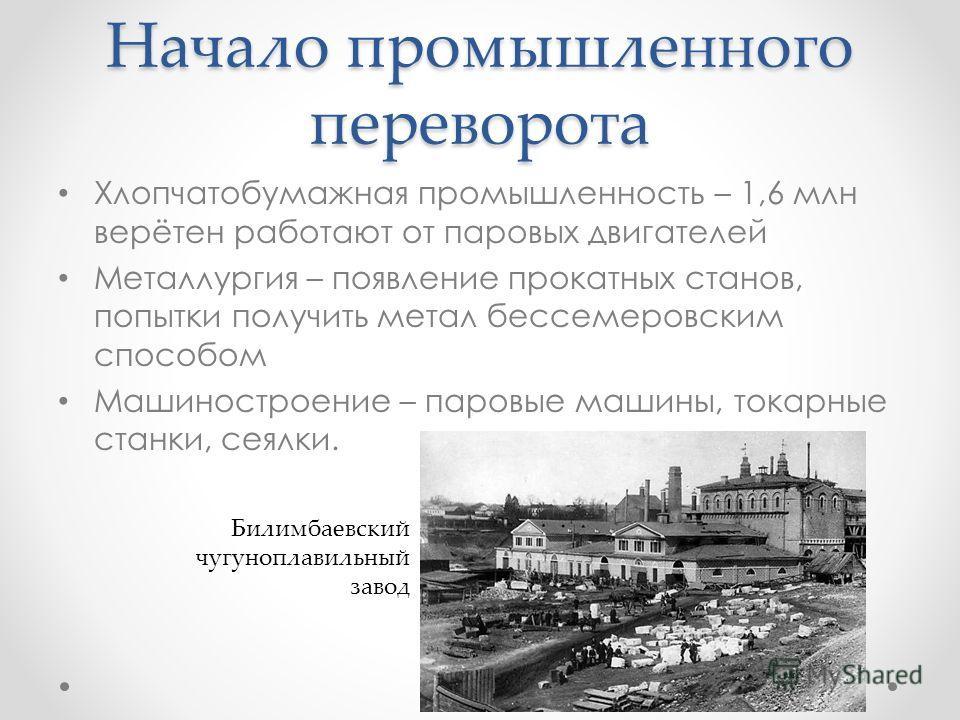 Промышленная революция — википедия