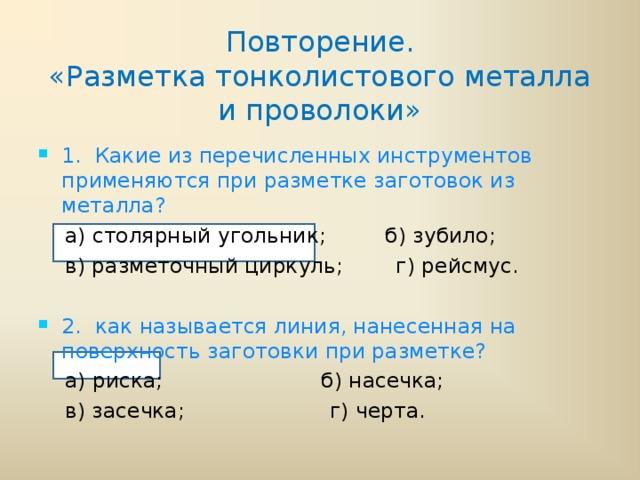 § 31. отделка изделий из тонколистового металла, проволоки, пластмассы