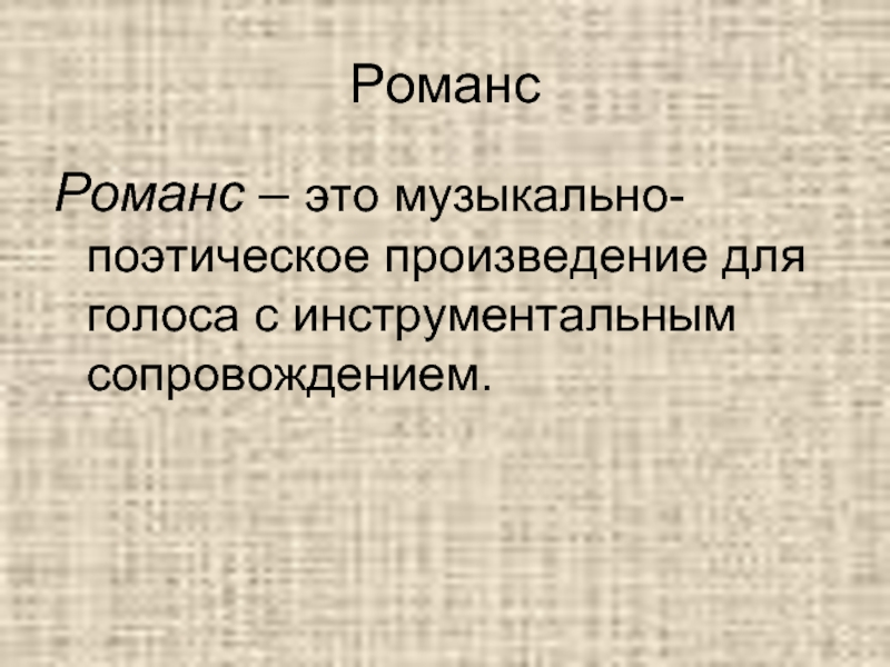 Романс - это вся история жизни в песне