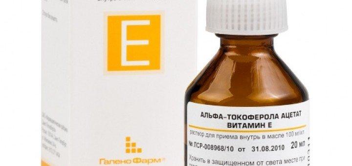 Витамин альфа-токоферола ацетат – инструкция по применению
