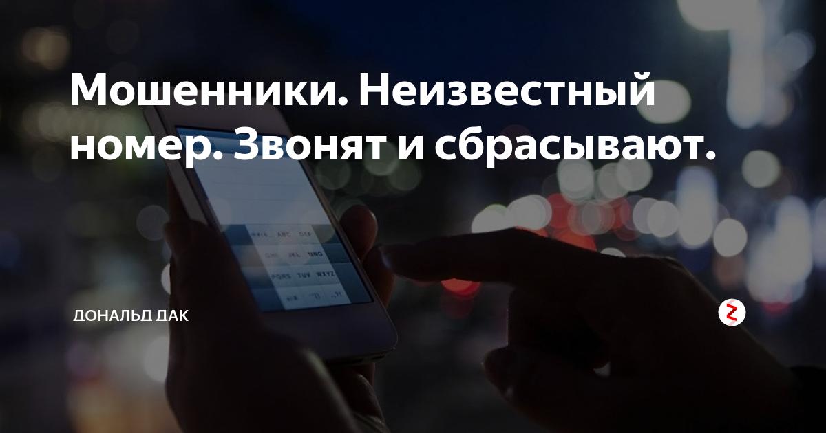 Зачем звонят с незнакомых разных номеров и сразу сбрасывают   обзоры смартфонов и интернет сервисов
