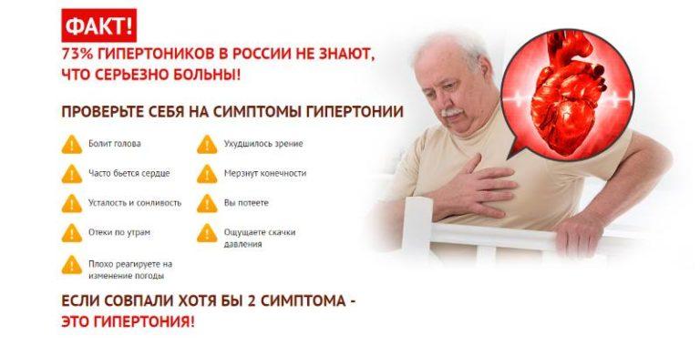 Гипертоническая болезнь. гипертония, причины заболевания, современная диагностика, эффективное лечение. :: polismed.com
