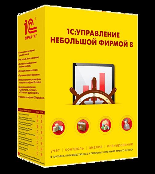 «1с:управление нашей фирмой 8»: обзор и описание программы унф