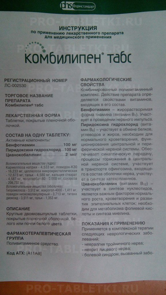 Цианокобаламин - инструкция, применение, отзывы