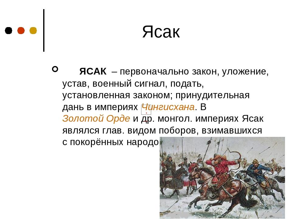 Значение слова «ясак» в 10 онлайн словарях даль, ожегов, ефремова и др. - glosum.ru